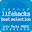 lifehacksベストセレクション lifehacksとは何かを探る