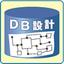 初めてのデータベース設計
