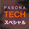 PASONA TECHスペシャル企業レポート