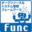 オープンソースなシステム管理フレームワーク Func