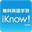 楽しい仕掛け満載のSNS型英語学習サイト「iKnow!」の魅力に迫る!