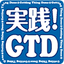 実践!GTD~一歩先の仕事管理