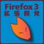 Firefox 3ではじめる拡張機能開発