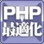 徹底検証!PHP最適化Tips