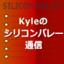 Kyleのシリコンバレー通信(英語)