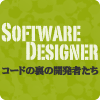 Software Designers~The People Behind the Code~(英語)