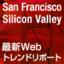 サンフランシスコ/シリコンバレー 最新Webトレンドレポート