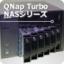 最大6台のHDDが搭載可能!─QNAP Turbo NASシリーズのフラッグシップモデルを試す!