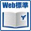 Web標準とその周辺技術の学び方