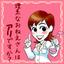 理系なおねえさんはアリですか?―内田麻理香が聞いた理系な女性の理系な人生―