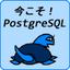 gihyo.jp & Let's Postgres 連動企画 今こそ!PostgreSQL