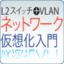[L2スイッチ+VLAN]ネットワーク仮想化入門 開発環境への仮想化導入ガイド