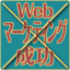 Web担当者が知っておきたい,成功するWebサイト制作と運用