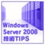 ここは知っておくべき!Windows Server 2008技術TIPS