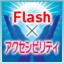 Flashのアクセシビリティについて考える