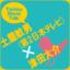 「1秒後わかりません!」の世界:Twitter Blond Talk Out Take――土屋敏男(第2日本テレビ)×津田大介