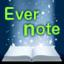 ただのメモでは勿体ない!Evernoteに人生を記憶しよう