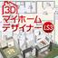 自分で考えた家が現実に!? ~「3DマイホームデザイナーLS3」で実現する,普請道楽のススメ