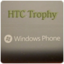 第3のスマートフォンの追撃やいかに―HTC Trophyレビュ―