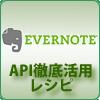 [公式]Evernote API徹底活用レシピ