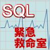 SQL緊急救命室