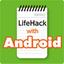 Androidメモアプリでライフハック