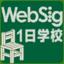 WebSig1日学校~未来のあなたとWebを変える1日