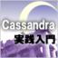 Cassandra実践入門―Twitter,Facebookが採用するNoSQLシステム