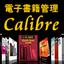 オープンソースの電子書籍管理ソフト「Calibre」を使いこなそう!