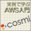 実例で学ぶAWS入門:オーディエンスデータプラットフォーム「cosmi」を例に