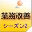 無関心な現場で始める業務改善【シーズン2】