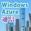 Windows Azure通信