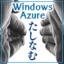 「Windows Azureをたしなむ」,というコト。