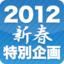 2012年のJavaScript~PCからモバイルの時代へ