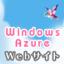 エンタープライズだけじゃない! Web屋のためのWindows Azure Web サイトケーススタディガイド