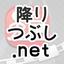 降りつぶし.net~同期するWebアプリ・スマホアプリの開発・運用~