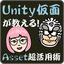 Unity仮面が教える! ラクしてゲームを作るためのAssetStore超活用術