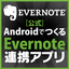 AndroidでつくるEvernote連携アプリ