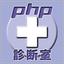 PHPプログラミング診断室