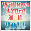 Windows Azure通信2014