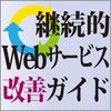 継続的Webサービス改善ガイド