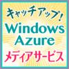 キャッチアップ! Windows Azure メディアサービス