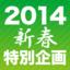 LibreOffice/Apache OpenOfficeの2013年の推移と2014年の展望