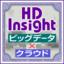HDInsightを知る~ビッグデータ×クラウド