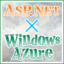 ASP.NET利用者から見るWindows Azure Webサイト