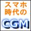 スマホ時代のCGMサイト 企画・UI/UXのポイント