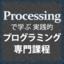 Processingで学ぶ 実践的プログラミング専門課程