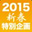 LibreOffice/Apache OpenOfficeの2014年の推移と2015年の展望