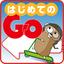 はじめてのGo―シンプルな言語仕様,型システム,並行処理