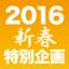 LibreOfficeの2015年振り返りと2016年